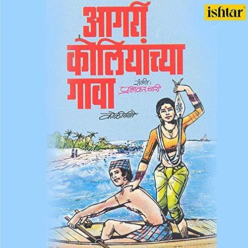 Jayram Mhatre, Chitra Devdhar & Gajanan Mhatre