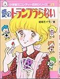 愛のトランプうらない (1980年) (小学館ミニレディー百科シリーズ)