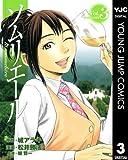 ソムリエール 3 (ヤングジャンプコミックスDIGITAL)