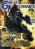 グレートメカニック (8) (双葉社MOOK―好奇心ブック)