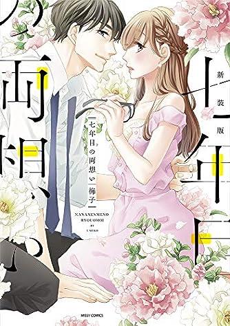 新装版 七年目の両想い (ミッシィコミックス/YLC Collection)