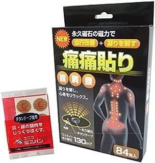 【2箱セット】痛痛貼り 84粒入り 130mT 日本製 家庭用永久磁石磁気医療器 ユニコ磁気バンF