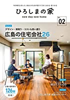 ひろしまの家 vol.02