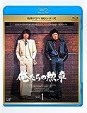 俺たちの勲章 Vol.1[Blu-ray/ブルーレイ]
