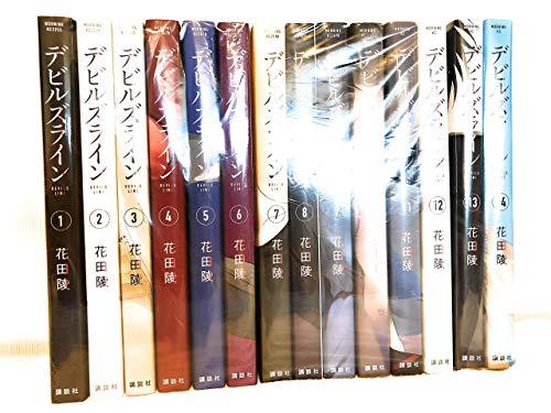 デビルズライン コミック 全14巻セット