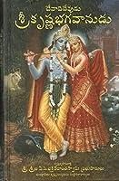 KRISHNA:Devadi_Devudu Sri Krishna Bhagavanudu (Hardcover, Telugu, His Divine Grace A.C. Bhaktivedanta Swami Prabhupada)