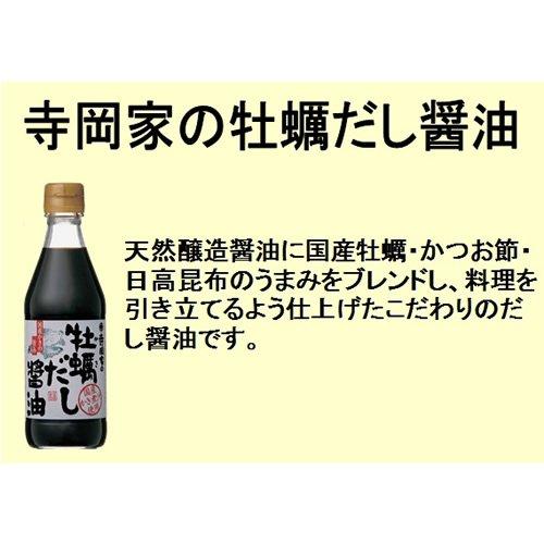 寺岡有機醸造『寺岡家の牡蠣だし醤油』