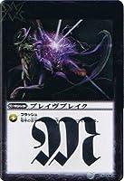 【バトルスピリッツ】 第12弾 星座編 月の咆哮 ブレイヴブレイク レア bs12-076