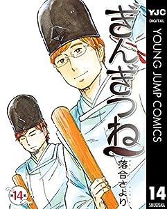 ぎんぎつね 14 (ヤングジャンプコミックスDIGITAL)