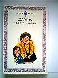 薫は少女 (1980年) (フォア文庫)