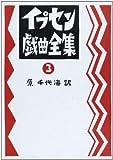 原典によるイプセン戯曲全集〈第3巻〉