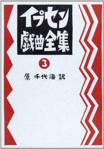 原典によるイプセン戯曲全集〈第3巻〉の詳細を見る
