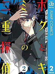 ボクとキミの二重探偵 2 (ジャンプコミックスDIGITAL)