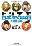 【文庫】 トンデモ日本史の真相 人物伝承編 (文芸社文庫 は 1-2)