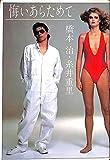 悔いあらためて (1980年)