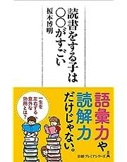 読書をする子は○○がすごい (日経プレミアシリーズ)