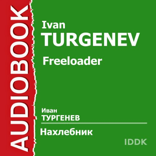 Freeloader [Russian Edition] audiobook cover art
