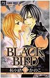 BLACK BIRD (5) (Betsucomiフラワーコミックス)