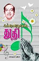 Kannadhasan Thuthi
