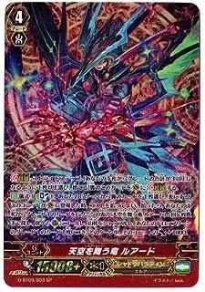 カードファイトヴァンガードG 第9弾「天舞竜神」/G-BT09/S03 天空を舞う竜 ルアード SP