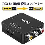 RCA to HDMI変換コンバーター MVOWIZON AV to HDMI 変換器 AV2HDMI USBケーブル付き 音声転送 1080/720P切り替え