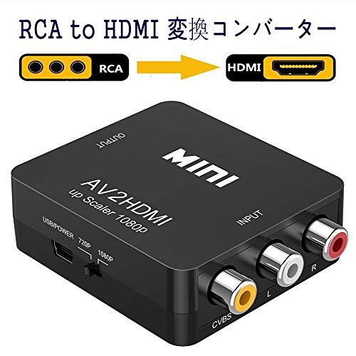 RCA to HDMI変換コンバーター MVOWIZON AV to HDMI 変換器 AV2HDMI USBケーブル付き 音声転送 1080/720P切り替え (黒)