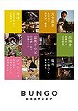 BUNGO-日本文学シネマ- BOX 【完全生産限定】 [DVD] image