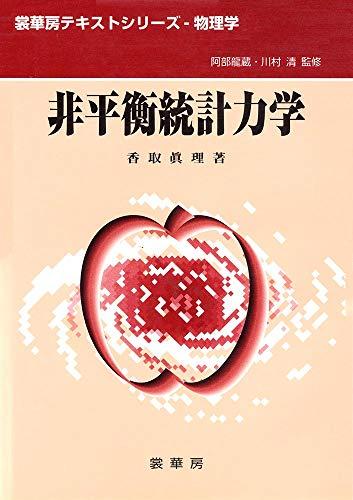 非平衡統計力学 (裳華房テキストシリーズ―物理学)