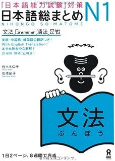 Japanese Language Proficiency Test N1 [GRAMMAR] Summary