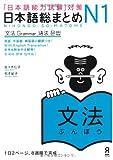 Nihongo So-Matome N1 Grammar (en Anglais - Japonais, avec Note Aussi en Chinois) - Édition Multiling