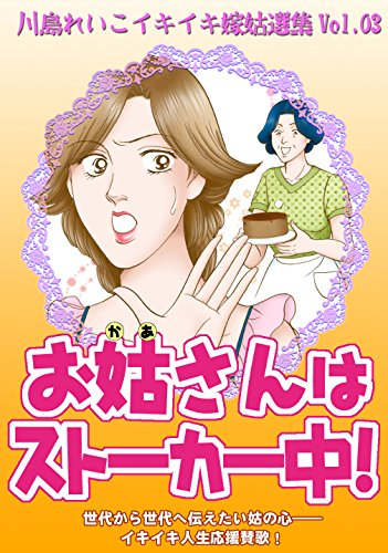 Stories of Wife and Mother-in-law by Reiko Kawashima Vol03 (Japanese Edition)