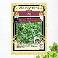 【有機種子】 水菜 Sサイズ 1.4g(約650粒) 種蒔時期 3~6月、9~10月