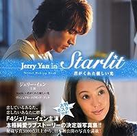 ジェリー・イェン主演『Starlit~君がくれた優しい光』ビジュアル・メイキング・ブック