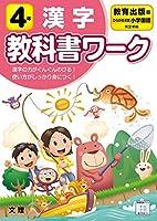 小学教科書ワーク 漢字 4年 教育出版版 (文理)