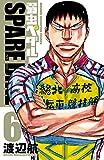 弱虫ペダル SPARE BIKE 6 (少年チャンピオン・コミックス)