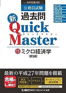 公務員試験 過去問新クイックマスター ミクロ経済学 <第5版>