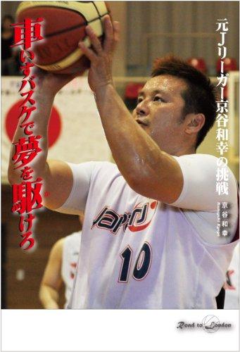 車いすバスケで夢を駆けろ—元Jリーガー京谷和幸の挑戦 (ノンフィクション 知られざる世界)
