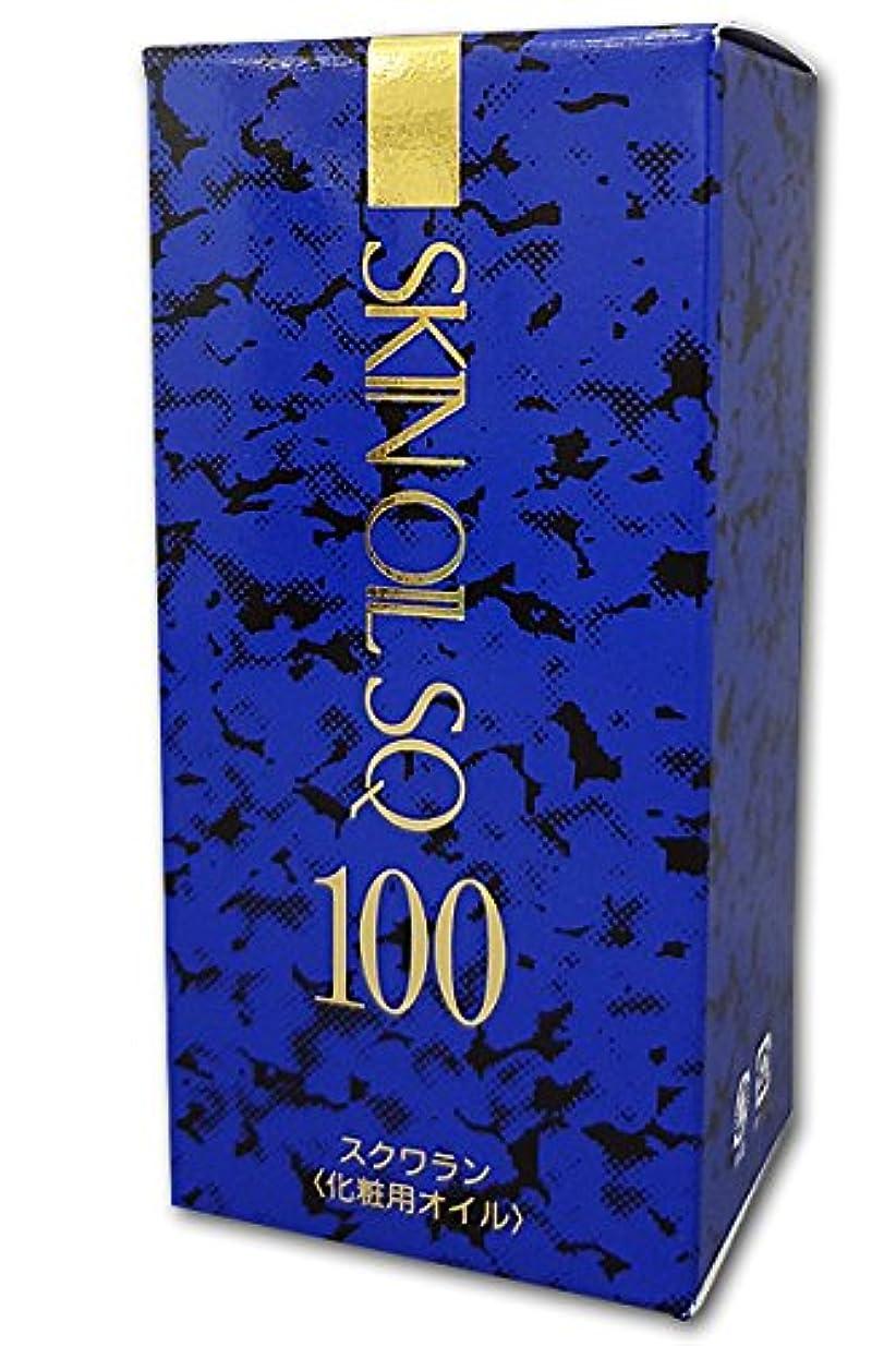 枯れる愚かな故意の秋山 スキンオイルSQ100(スクワランオイル)60ml