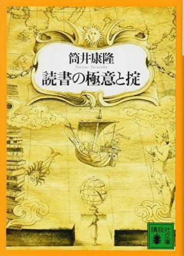読書の極意と掟 (講談社文庫)