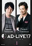 「AD-LIVE2017」第1巻(鈴村健一×てらそままさき)[ANSB-10101/2][DVD]
