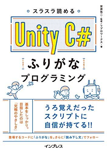 スラスラ読める Unity C#ふりがなプログラミング