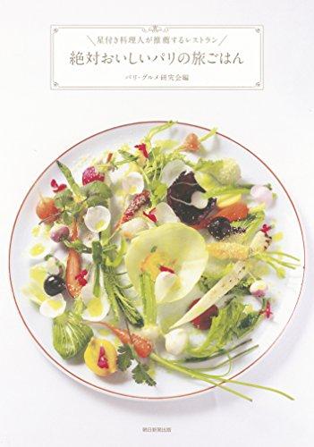 星付き料理人が推薦するレストラン 絶対おいしいパリの旅ごはんの詳細を見る