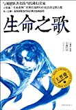 A Song for Life-Wang Jinkang Science-Fiction Novel Series 1 (Chinese Edition)