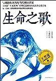 A Song for Life-Wang Jinkang Science-Fiction Novel Series 1 (Chinese Edition)