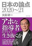 大前研一 日本の論点2020~21