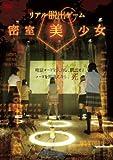 リアル脱出ゲーム 密室美少女[DVD]