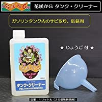 栄技研 花咲かG タンク・クリーナー (じょうご付)