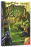 【彩图版】龙骑士08——追寻狼堡迷踪