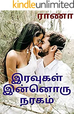 இரவுகள் இன்னொரு நரகம் (Tamil Edition)