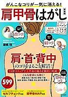 がんこなコリが一気に消える! 肩甲骨はがし 新装版 (TJMOOK)